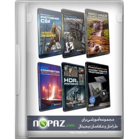 مجموعه آموزشی برای عکاسان و طراحان دیجیتال