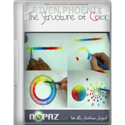 آموزش ساختار رنگ ها