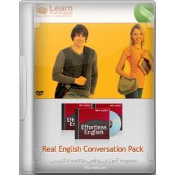 مجموعه آموزش واقعی مکالمه انگلیسی