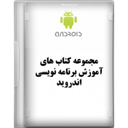 مجموعه کتاب های آموزش برنامه نویسی اندروید