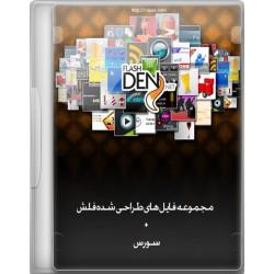 مجموعه فایل های طراحی شده فلش + سورس