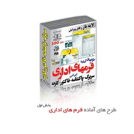 مجموعه طرح های آماده فرم های اداری ایرانی - بخش اول