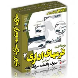 مجموعه طرح های آماده فرم های اداری ایرانی - بخش دوم