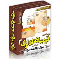 مجموعه طرح های آماده فرم های اداری ایرانی - بخش سوم