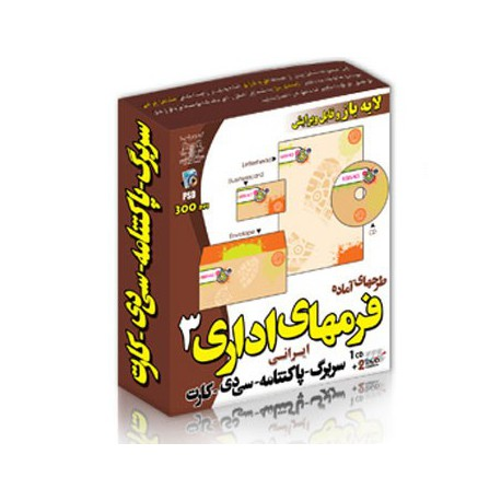 مجموعه طرح های آماده فرم های اداری(ست اداری) ایرانی شامل سربرگ، پاکت، فاکتور و لیبل - بخش اول و دوم و سوم