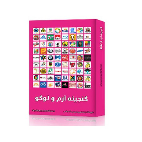 مجموعه گنجینه آرم و لوگو (لوگوهای وکتور، لایه باز و تصاویر با کیفیت - مناسب کلیه طراحان)